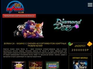 сайт wulcan24clubcom