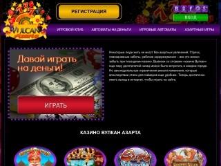 сайт wulkan-azart.com