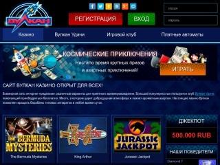 сайт wulkan-gaming.com