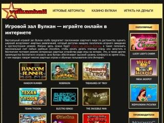 сайт wulkan-hall777.com
