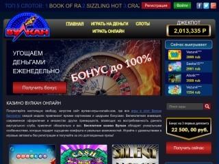 сайт wulkan-igry-online.com