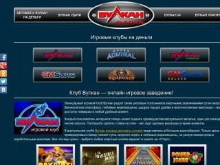 сайт wulkan-maniacom