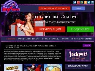 сайт wulkan-nadengi.com