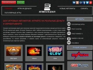 сайт wwwavtomat-na-dengy.com