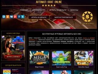 сайт www.avtomati-igrat-online.com