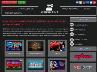 сайт www.avtomaty-na-dengy.ru