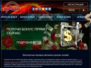 сайт wwwavtomaty-ot-vulcana.com