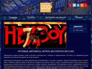 сайт www.avtomaty-v-kazino.com