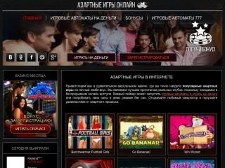 сайт wwwazartnie-igry-online.com