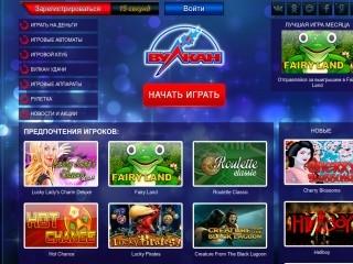 сайт www.casino-vulkanonline.ru