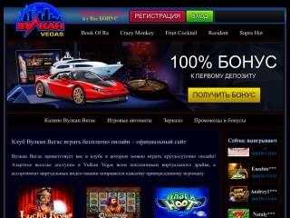 сайт wwwclub-vulcan-vegas.com