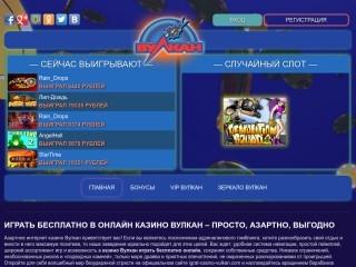 сайт www.igrat-casino-vulkan.com