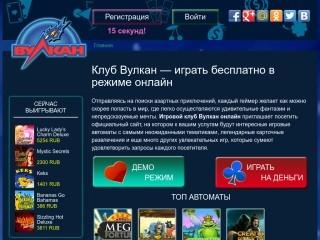 сайт www.igrat-klub-wulcan.com