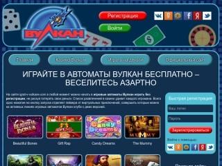 сайт www.igrat-v-vulkane.com