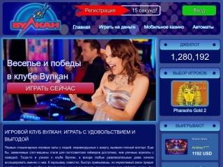 сайт www.igrovoj-vulcan.com