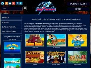 сайт wwwklub-vulcan-avtomati.com