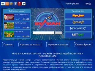 сайт www.klubvulkanslots.com
