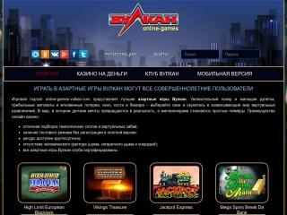 сайт www.online-games-vulkan.com