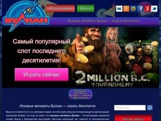 сайт www.online-vulcan-game.com