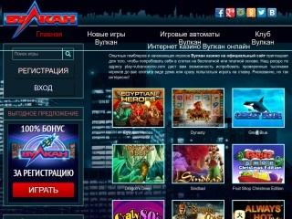 сайт www.play-vulcancasino.com