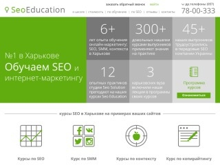 сайт www.seoeducation.com.ua