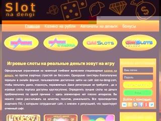 сайт www.slot-na-dengi.com