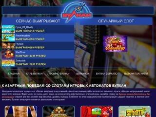 сайт wwwsloty-vulkan-online.com