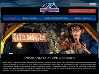 сайт www.tvoj-vulcan.com