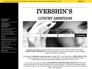 сайт www.vip-personal.ru