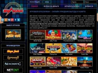 сайт wwwvolcano-gambling.com