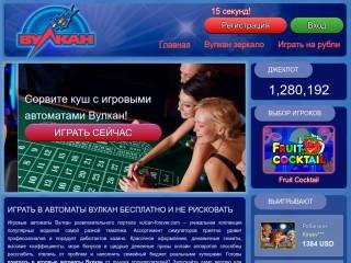 сайт www.vulcan-onlineigrat.net