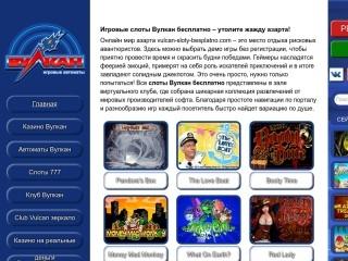 сайт www.vulcan-sloty-besplatno.com