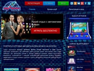 сайт www.vulcanfreeplay.com