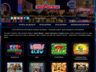 сайт www.vulkan-for-bet.com