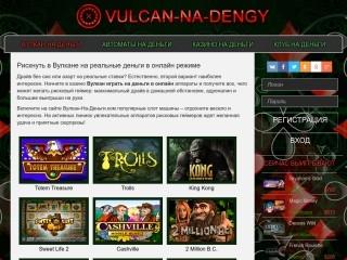 сайт www.vulkan.nadengy.com