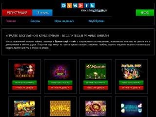 сайт www.vulkanclubonline.ru