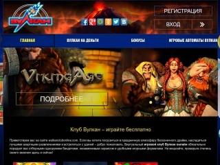 сайт www</b>.wulkanclubonline.com