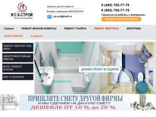 сайт ya-s-k.ru