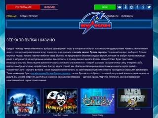 сайт zerkalo-vulcanonlayn.com