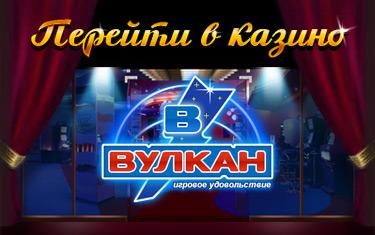 оналй казино http://www.tvoj-vulcan.com