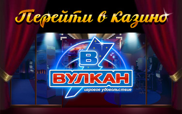 оналй казино http://vulcanclub-avtomaty.com