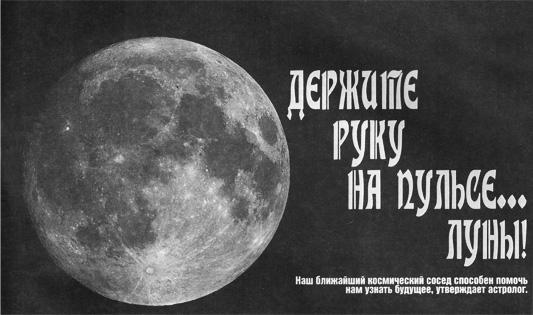 пульс луны