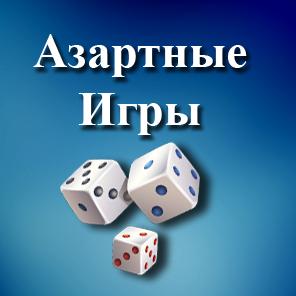 azartnie-igri-2